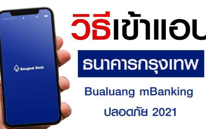 วิธีเข้าแอพธนาคารกรุงเทพ Bualuang mBanking! ในโทรศัพท์ 2021