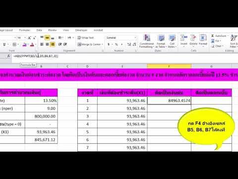 Excel คำนวณเงินกู้ เงินต้น ดอกเบี้ย แต่ละงวด