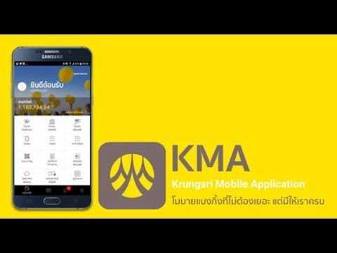 KMA แอฟกรุงศรี มีอะไรใหม่//คุณไก่ ออนไลน์