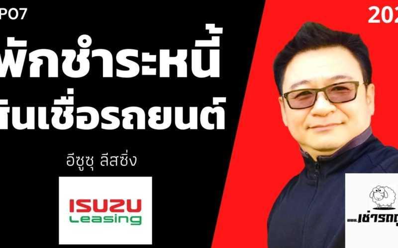 พักชำระหนี้ สินเชื่อรถยนต์ อีซูซุ ลีสซิ่ง ISUZU LEASING EP07