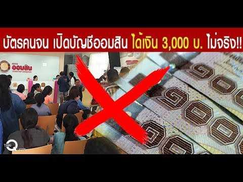 เปิดบัญชี ธ.ออมสิน ได้เงิน 3,000 บ. ไม่จริง!! | เที่ยงวันทันกระแส | 01 ก.พ.2562