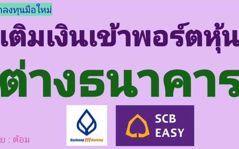 EP.390 การเติมเงินเข้าพอร์ตหุ้นด้วยแอพbankingต่างธนาคาร [ นักลงทุนมือใหม่ ]