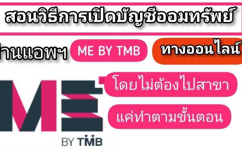 สอนวิธีการสมัครเปิดบัญชีออมทรัพย์ออนไลน์ Me By TMB
