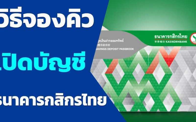 วิธีจองคิว เปิดบัญชีธนาคารกสิกรไทย ออนไลน์ ล่วงหน้า ก่อนไปสาขา