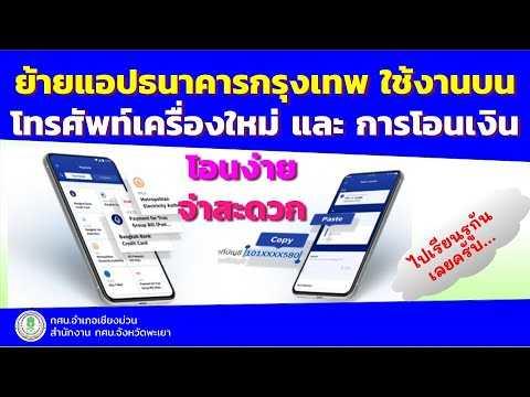ย้ายแอปธนาคารกรุงเทพไปใช้บนโทรศัพท์เครื่องใหม่ และ โอนเงิน
