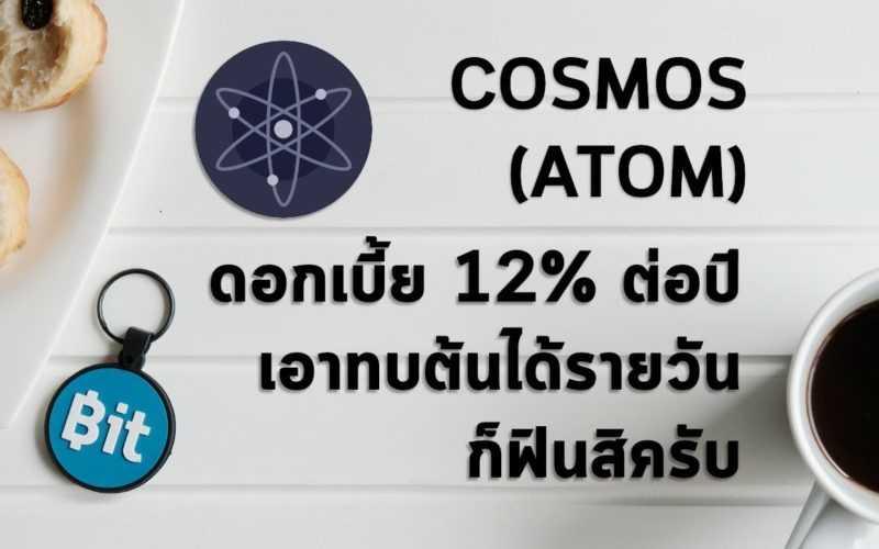 EP 350 ดอกเบี้ย 12% ต่อปีกับ Cosmos(ATOM) ก็ฟินสิครับ ดอกเบี้ยทบต้นได้รายวันไม่รู้จะบอกยังไง