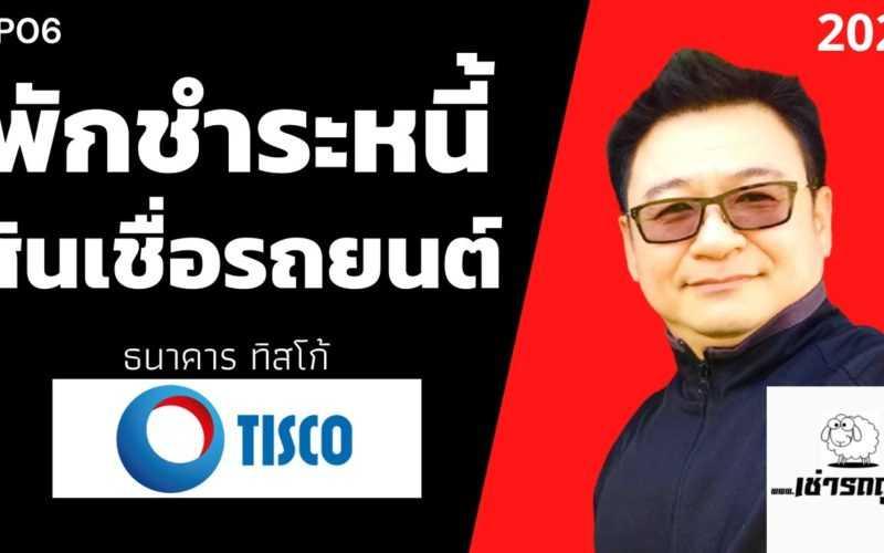 พักชำระหนี้ สินเชื่อรถยนต์ ทิสโก้ TISCO EP06