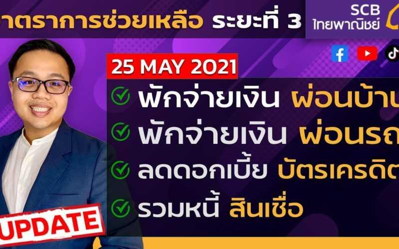 ธนาคารไทยพาณิชย์ SCB พักหนี้บ้าน หนี้รถ ลดดอกเบี้ยบัตรเครดิต | มาตราการช่วยเหลือ 2564