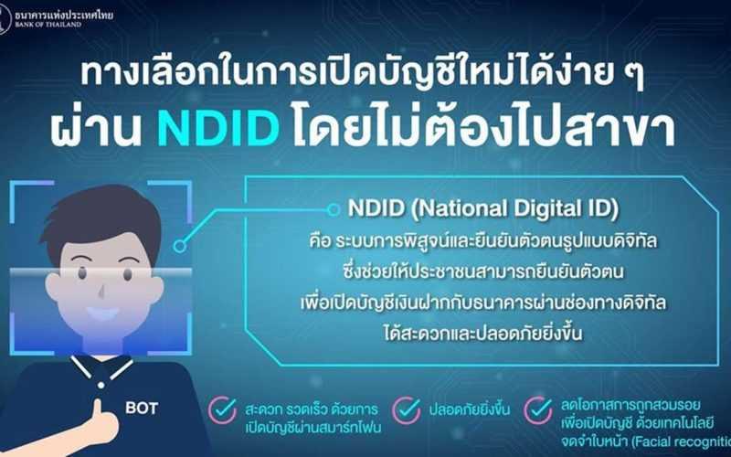 เปิดบัญชีออนไลน์ ไม่ต้องไปธนาคาร ด้วยบริการ ยืนยันตัวตน NDID