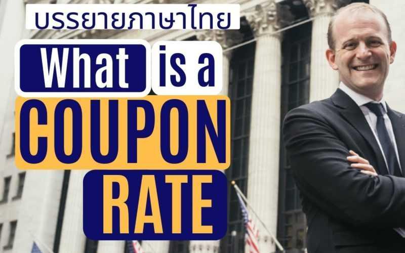 What Is a Coupon Rate? | อัตราดอกเบี้ยหน้าตั๋วคืออะไร