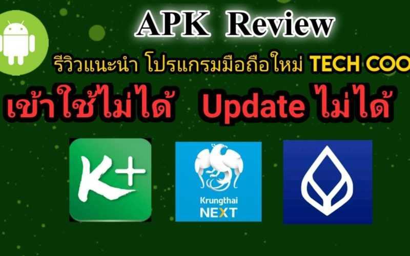 เข้าแอ๊ปไม่ได้, กรุงเทพ, กรุงไทย, กสิกรไทย, Update แอ๊ปไม่ได้, Samsung, xiaomi