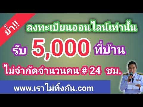 ถาม-ตอบ #ไม่มีบัญชี กรุงไทย ออมสิน ธ.ก.ส. ต้องเปิดบัญชีใหม่หรือไม่?