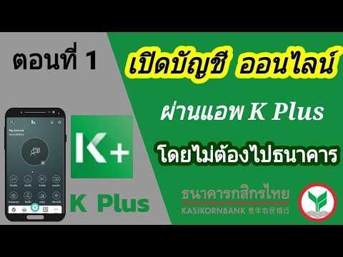 เปิดบัญชีธนาคารกสิกรไทย ออนไลน์   ผ่านแอพ k-plus   k-esavings   k bank