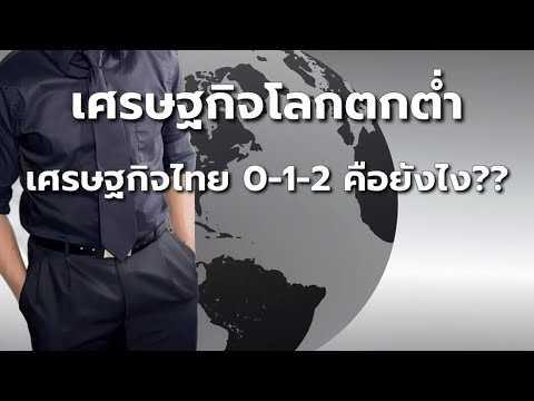 ลดดอกเบี้ย ให้ต่ำเตี้ยดิน คือทางรอดของเศรษฐกิจไทย จริงหรือ??