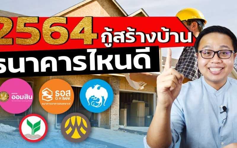 รวมสินเชื่อสำหรับปลูกสร้างบ้าน 2564 จะสร้างบ้านกู้ธนาคารไหนดอกเบี้ยดีสุด