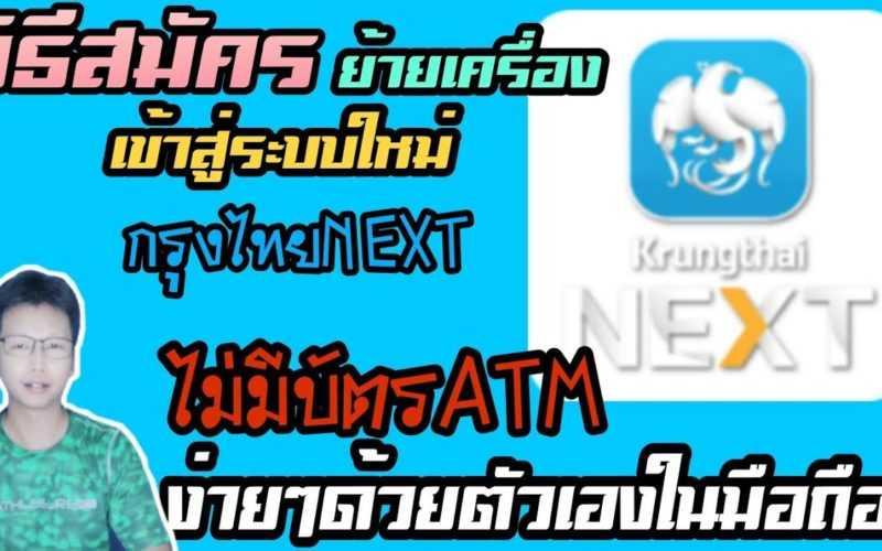 วิธีสมัคร(ย้ายเครื่อง,เข้าระบบใหม่)กรุงไทยNEXT อัพเดท2020 ล่าสุดไม่ต้องไปธนาคาร และไม่ต้องใช้บัตรATM