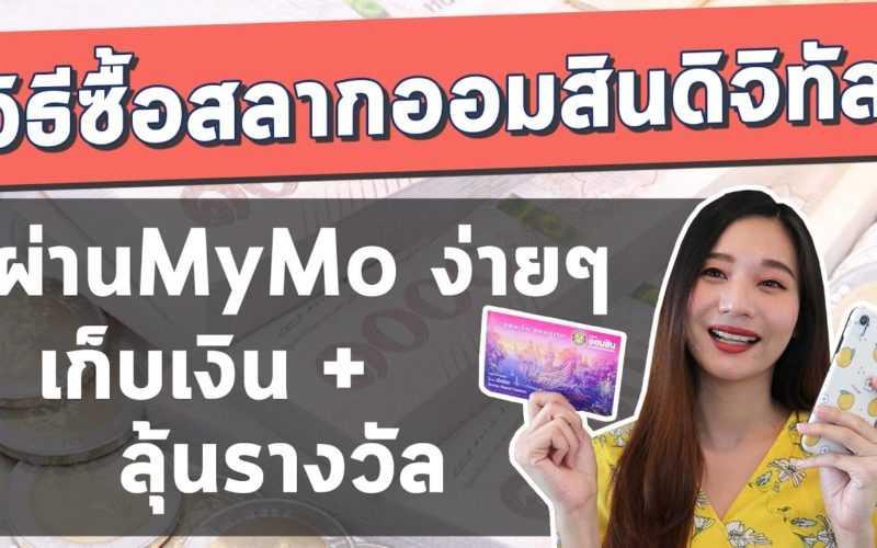 วิธีซื้อ สลากออมสินดิจิทัล 2020 อัปเดตล่าสุด l เริ่มซื้อ สลากออมสิน ด้วย App MyMo