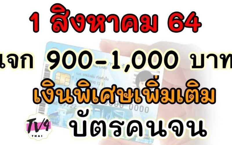 #บัตรคนจน #บัตรสวัสดิการแห่งรัฐ 1 #สิงหาคม เงินพิเศษเข้า รับถึง 1,000 บาท# เกษตรกร #ข่าว| Tv4Thai