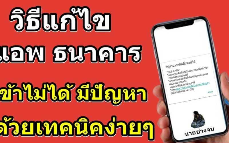 วิธีแก้ไข มือถือเข้าแอพไม่ได้, กรุงเทพ, กรุงไทย, กสิกรไทย, Update แอพไม่ได้ / นายช่างจน