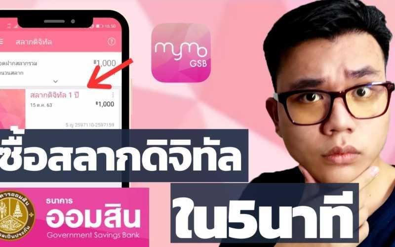 วิธีซื้อสลากออมสินดิจิทัล ผ่านออนไลน์ 2021 | ซื้อผ่านแอพMyMo
