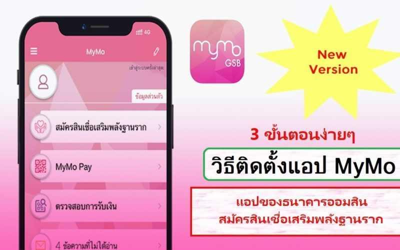 วิธีสมัครแอป MyMo ธนาคารออมสินในมือถือง่ายๆ #Mymo #แอปMymo #ธนาคารออมสิน