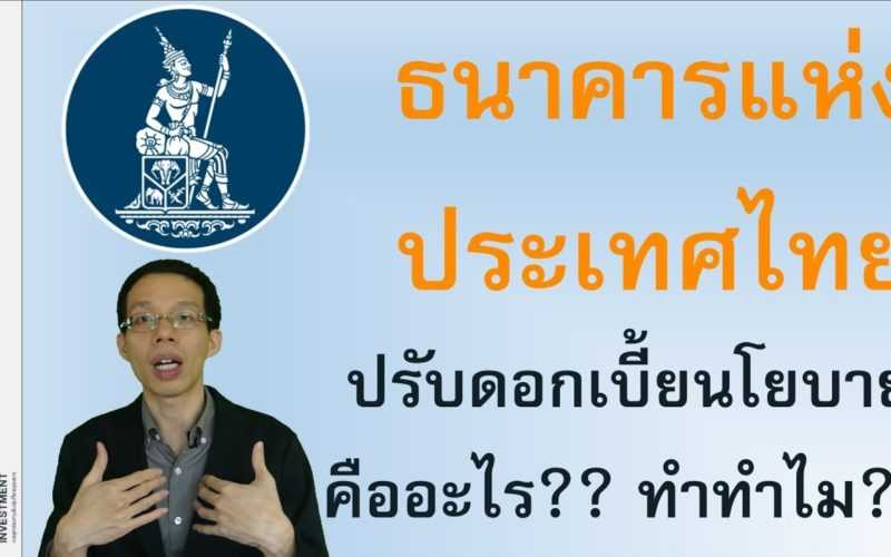 ธนาคารแห่งประเทศไทย ปรับดอกเบี้ยนโยบาย คืออะไร ?? ทำไปเพื่ออะไร ??