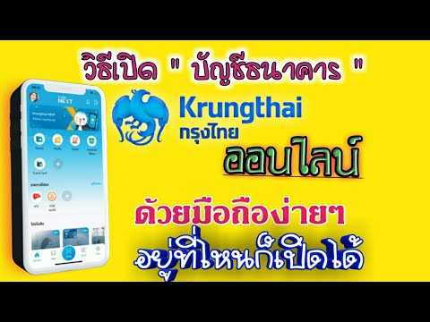วิธีเปิดบัญชีธนาคารกรุงไทย ออนไลน์  ง่ายๆด้วยมือถือ เปิดง่ายอยู่ที่ไหนก็เปิดได้