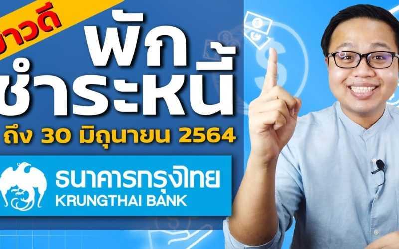 ธนาคารกรุงไทยพักชำระหนี้ 2564 ช่วยเหลือลูกค้าต่ออีก 3 เดือน เข้าร่วมโครงการก่อน 30/06/2564
