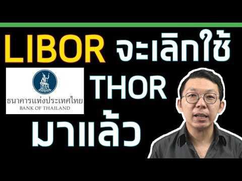 ดอกเบี้ยอ้างอิงใหม่ที่แบงก์ชาติประกาศใช่ THOR อะไร? ต่างจากเดิม LIBOR อย่างไร    เศรษฐกิจไทย ต้องคุย