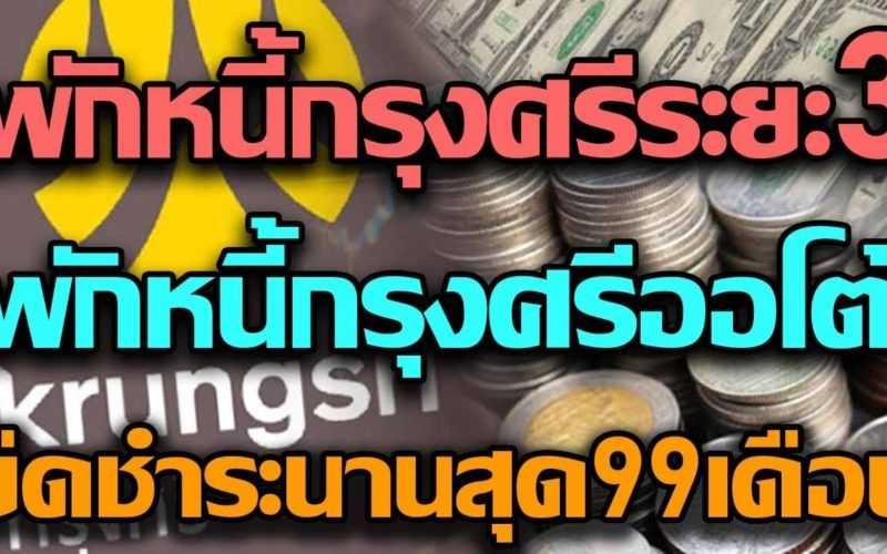 พักหนี้กรุงศรีออโต้ระยะที่3 พักหนี้สินเชื่อกรุงศรีระยะที่3 พักหนี้บัตรเครดิตสินเชื่อบุคคล นาน99เดือน