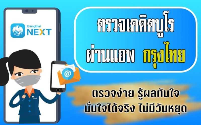 วิธีตรวจเคดิตรูโรผ่านแอพ กรุงไทย | APom