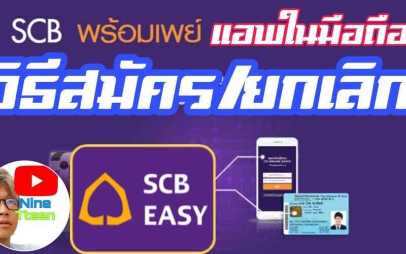 วิธีสมัคร/ยกเลิก #พร้อมเพย์ SCB Easy แอพในมือถือ