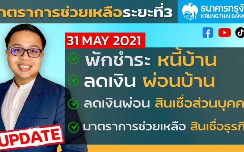 ธนาคารกรุงไทยพักชำระหนี้บ้าน ลดเงินผ่อนบ้าน สินเชื่อส่วนบุคล 2564