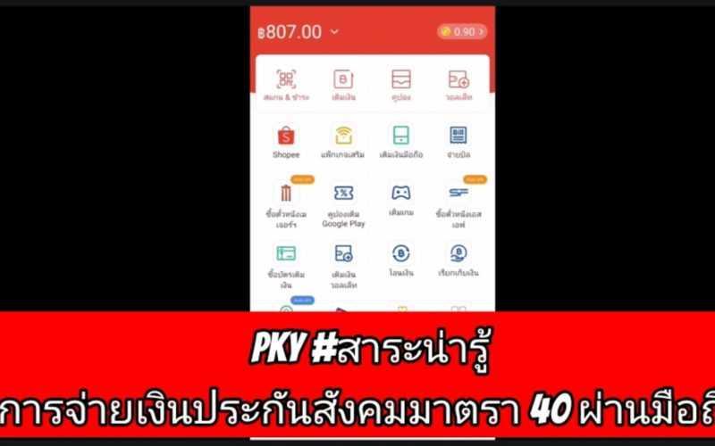 PKY Channel EP.4 การจ่ายเงินประกันสังคมมาตรา 40 ผ่านมือถืออย่างง่ายๆ แถมได้เงินคืนอีกนะ