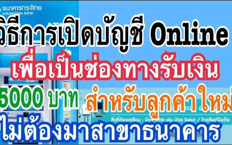 ธนาคารกรุงไทย เปิดบัญชี online ได้ 5000 บาท #บัตรคนจน #บัตรสวัสดิการแห่งรัฐ| Tv4Thai