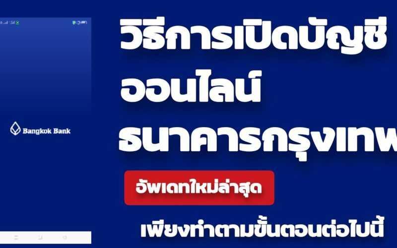 วิธีการเปิดบัญชีออนไลน์ธนาคารกรุงเทพ  ผ่าน แอพฯ bualuang mBanking