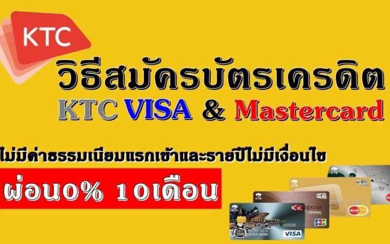วิธีสมัครบัตรเครดิต Ktc ออนไลน์ด้วยมือถือ ผ่อน0%10เดือน | ทำบัตรเครดิต KTC ให้กับธนาคารกรุงไทย [KTB]