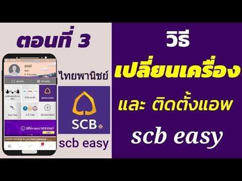 เปลี่ยนโทรศัพท์ใหม่ แอพธนาคารไทยพาณิชย์   scb easy เปลี่ยนเครื่อง เบอร์เดิม   scb easy