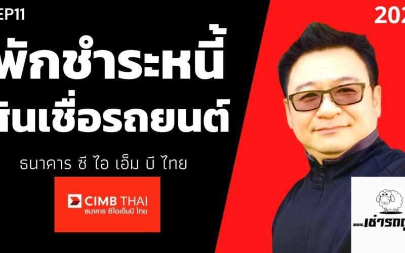 พักชำระหนี้ สินเชื่อรถยนต์ CIMB THAI AUTO ไม่ต้องเขียนบรรยาย ไม่ต้องเซ็นค้ำ EP11