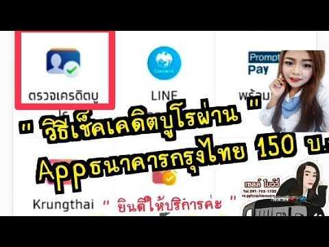 วิธีเช็คเครดิตบูโรผ่าน Application ธนาคารกรุงไทย 150 บาทเช็คได้เลยbyเซลล์โบว์วี่suzuki0917531732