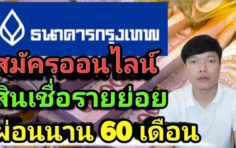 สินเชื่อบุคคลรายย่อย ธนาคารกรุงเทพ วงเงิน 2ล้านบาท ผ่อนนาน 5ปี ไม่ต้องใช้สลิปเงินเดือน Keng kk