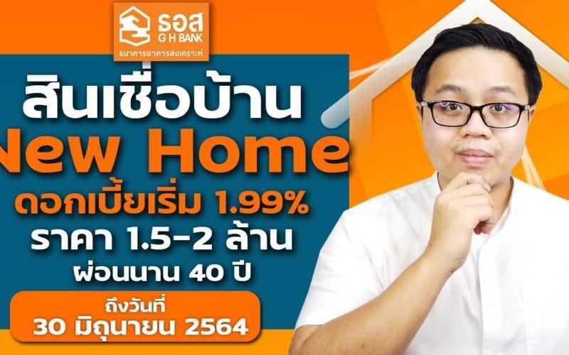 สินเชื่อซื้อบ้านใหม่ ดอกเบี้ยต่ำ 1.99% ต่อปี ผ่อนนาน 40 ปี | สินเชื่อบ้าน New Home ธนาคาร ธอส