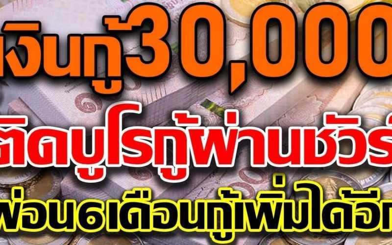 เงินกู้30,000สินเชื่อให้คนติดเครดิตบูโรติดแบล็คลิสกู้ผ่านชัวร์ กู้เพิ่มได้ ช้างไทยเงินกู้พิโกไฟแนนซ์