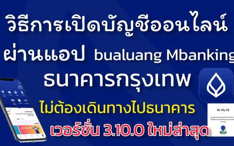 เปิดบัญชีออนไลน์ ธนาคารกรุงเทพ(BBL) ผ่าน แอป bualuang mBanking