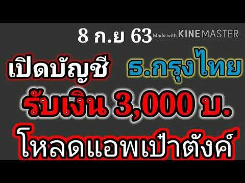 เตรียมรับเงิน 3,000 บาท ต้องเปิดบัญชีธนาคารกรุงไทยหรือไม่ เงินเยียวยา 5,000 บาท