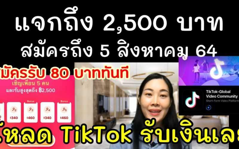 #บัตรคนจน #บัตรสวัสดิการแห่งรัฐ #tiktok #tiktokสร้างรายได้ สอนเชิญเพื่อนรับ 2,500 บาท | Tv4Thai