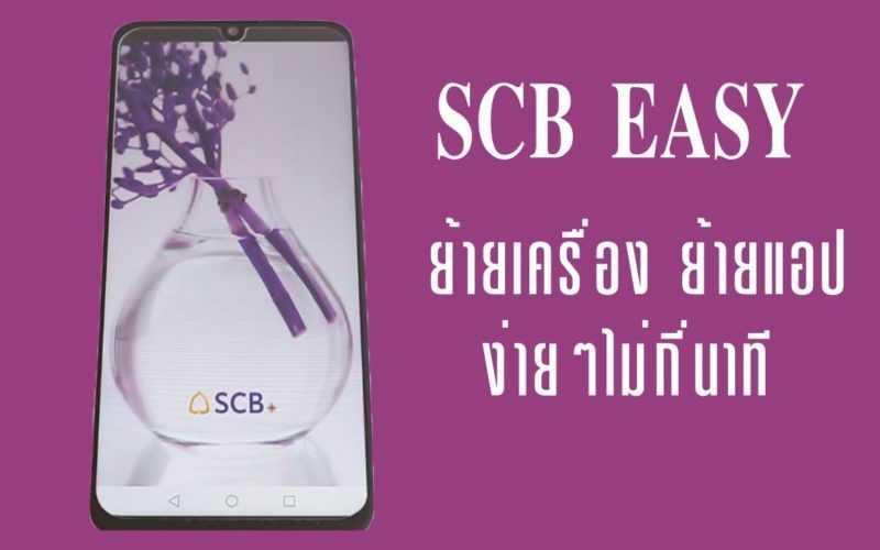 SCB Easy เปลี่ยนโทรศัพท์ใหม่ เปลี่ยนเครื่องเบอร์เดิม เข้าใช้งานง่ายมาก
