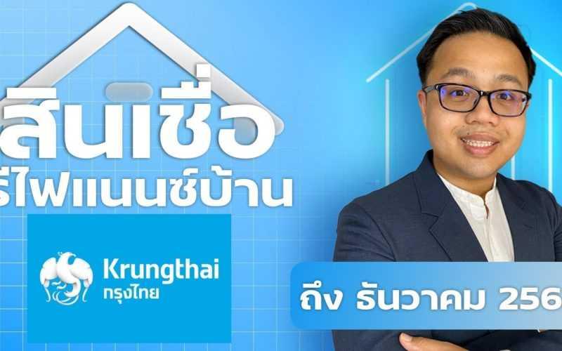 Update อัตราดอกเบี้ยบ้าน | สินเชื่อรีไฟแนนซ์บ้านจากธนาคารกรุงไทย KTB ถึง ธค 2563