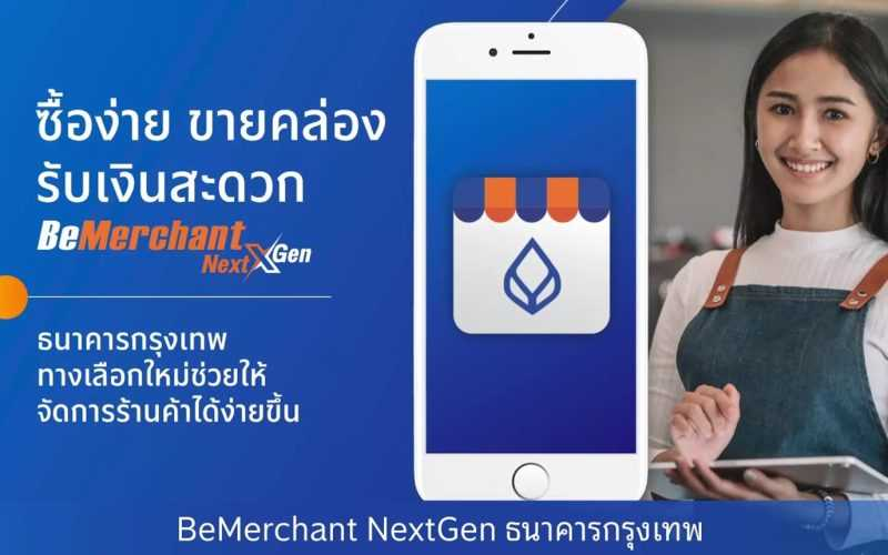 สมัคร BeMerchant NextGen ด้วยแอปโมบายแบงก์กิ้ง จากธนาคารกรุงเทพ