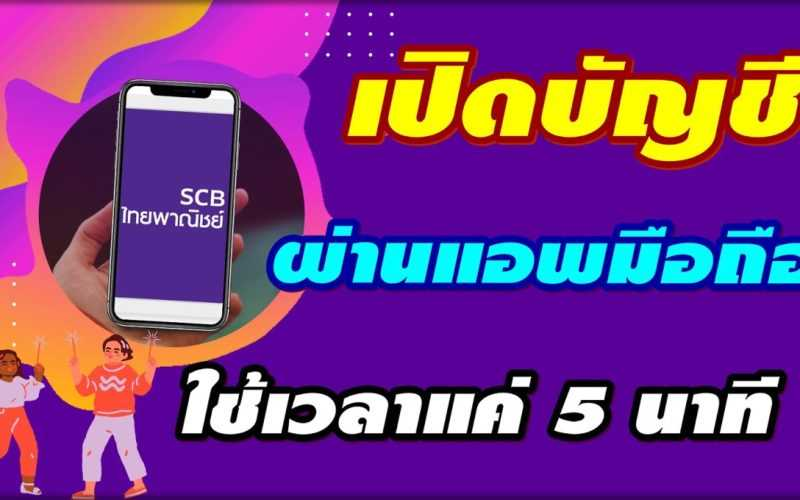 เปิดบัญชีธนาคารไทยพาณิชย์ ออนไลน์ผ่านแอพมือถือ SCB easy ภายใน 5 นาที ไม่ต้องไปที่ธนาคาร